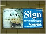 地下鉄東梅田駅、電照看板02