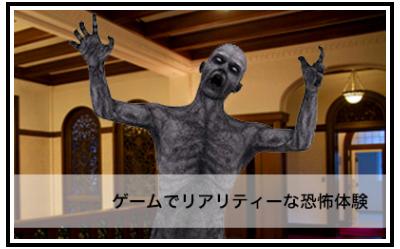 オキュラスでゲームでリアリティーな恐怖体験